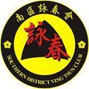 南區詠春會商標