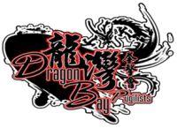 Dragon Bay Pugilists 龍灣拳擊會商標