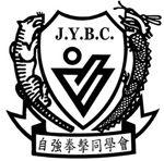 James Yuen Boxing Club 自強拳擊同學會商標