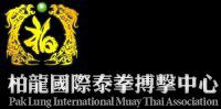 Pak Lung International Muay Thai Association 柏龍國際泰拳搏擊中心商標
