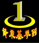 Wong Ping Ki Gym 黃秉基拳館商標