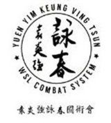 Yuen Yim Keung Ving Tsun袁炎強詠春國術會商標